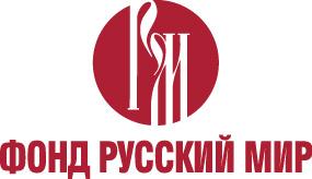 -русский мир