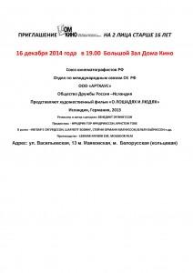 билет в ЦДК на 16.12 в 19.00