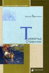 torv-cover