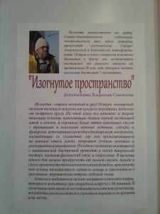 Слова о выставке ИЗОГНУТОЕ ПРОСТРАНСТВО