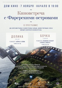 Faroe Cinema Poster Web (2)