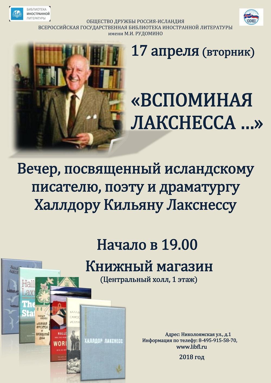 Вспоминая Лакснесса. К 75-летию дипломатических отношений между Россией и Исландией.