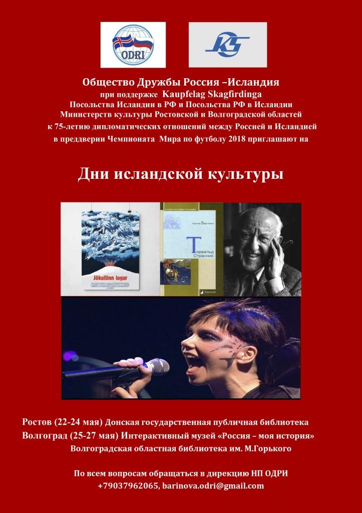 Анонс Р+В 22-27 мая