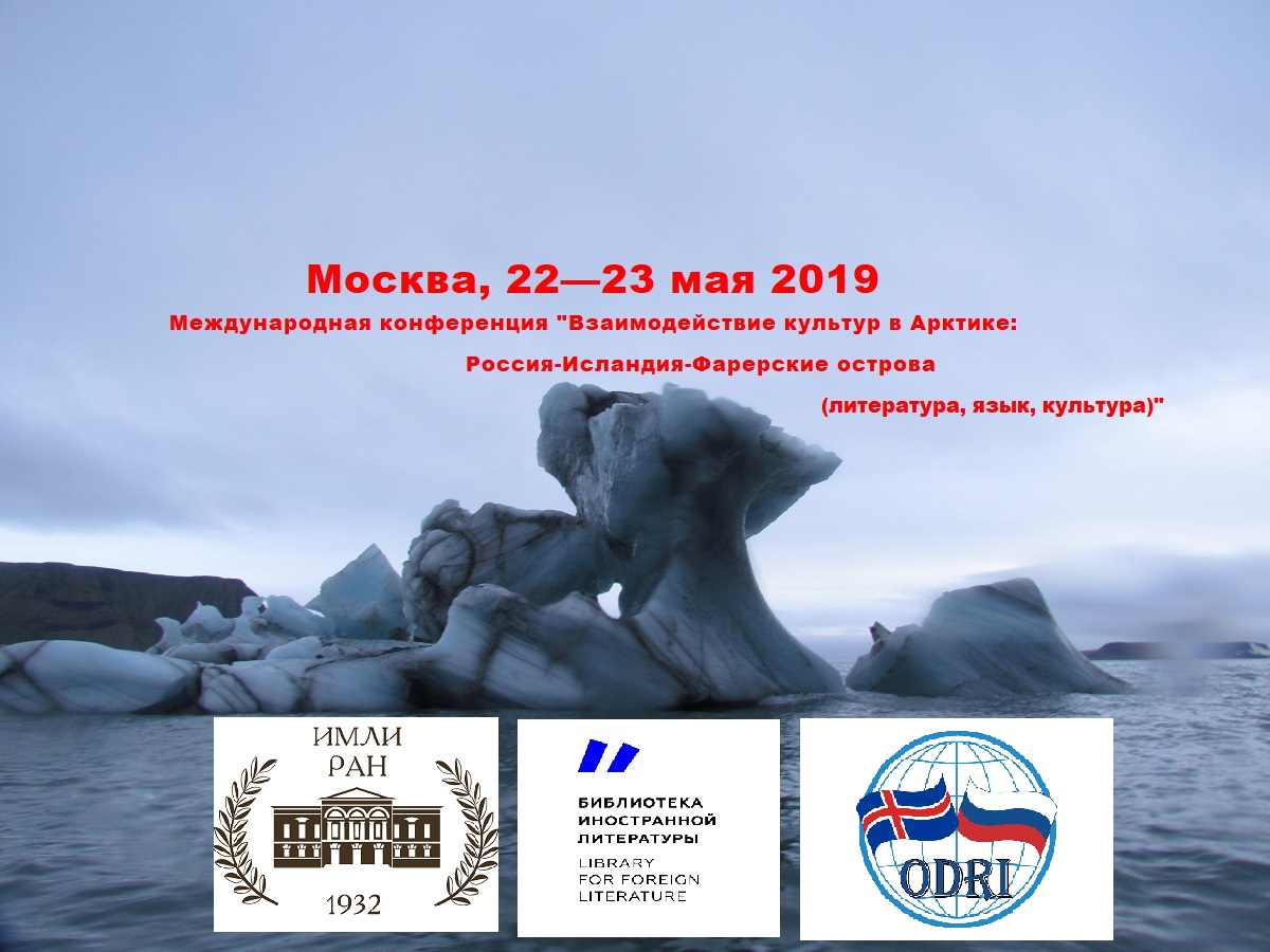Исландия, Россия и Фарерские острова  взаимодействовали на конференции, организованной НП»ОДРИ»