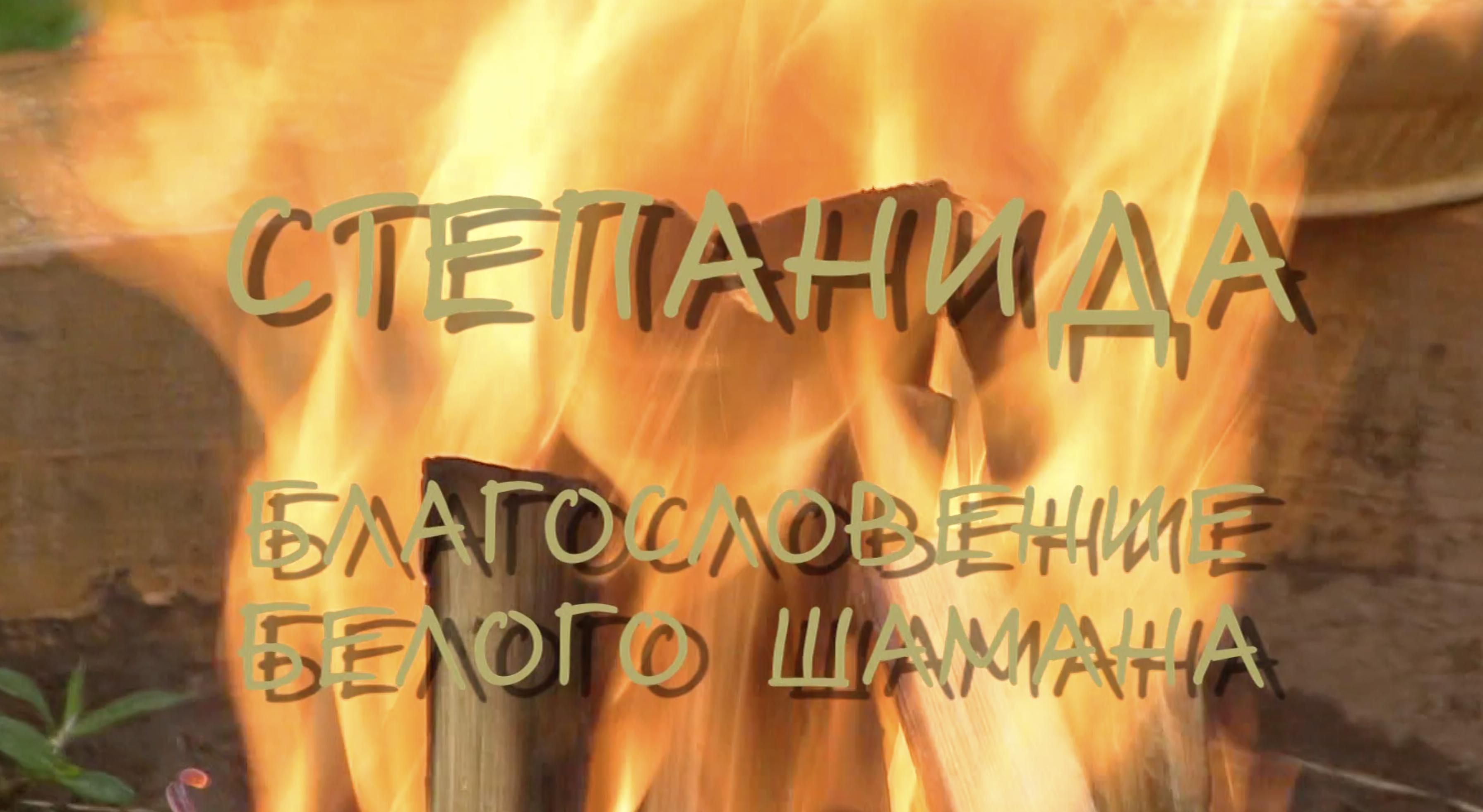 «Степанида. Благословение Белого Шамана — третий фильм из цикла Московская кругосветка