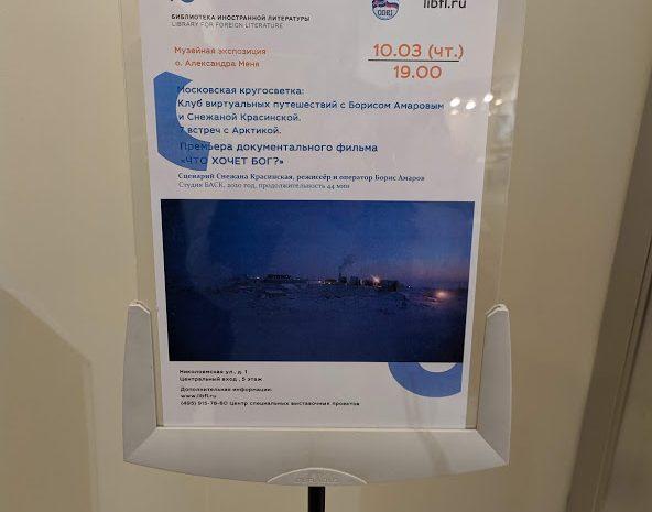 Московская кругосветка. Пятая встреча с Арктикой