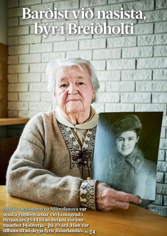 Мария Митрофанова и Великая Отечественная Война