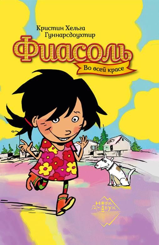 Фиасоль уже в России. Издательский дом «Городец» открыл нам детскую литературу Исландии