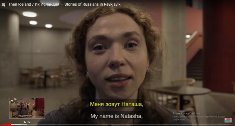 Их Исландия. Новый фильм о русских, живущих в Исландии