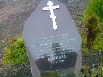 Для строительства культурно-духовного центра в Рейкьявике требуется поддержка