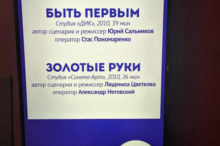 Юрий Гагарин и Юрий Сальников.Герой и кинолетописец